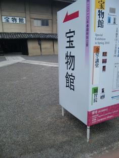 東寺宝物館1