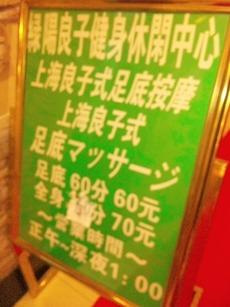 上海式マッサージ