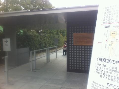 平等院入口