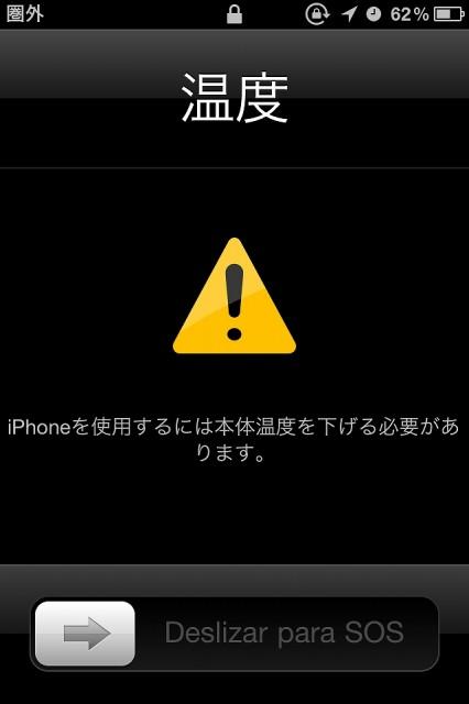 iPhone本体温度