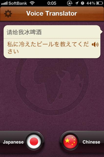 音声通訳Pro