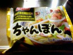冷凍ちゃんぽん